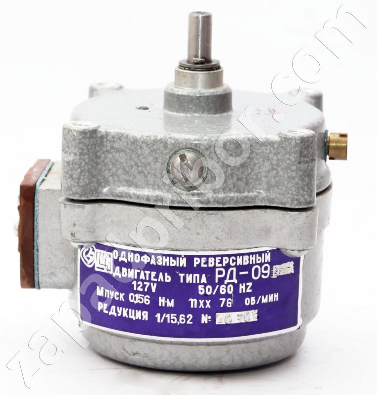Электродвигатель РД-09 76