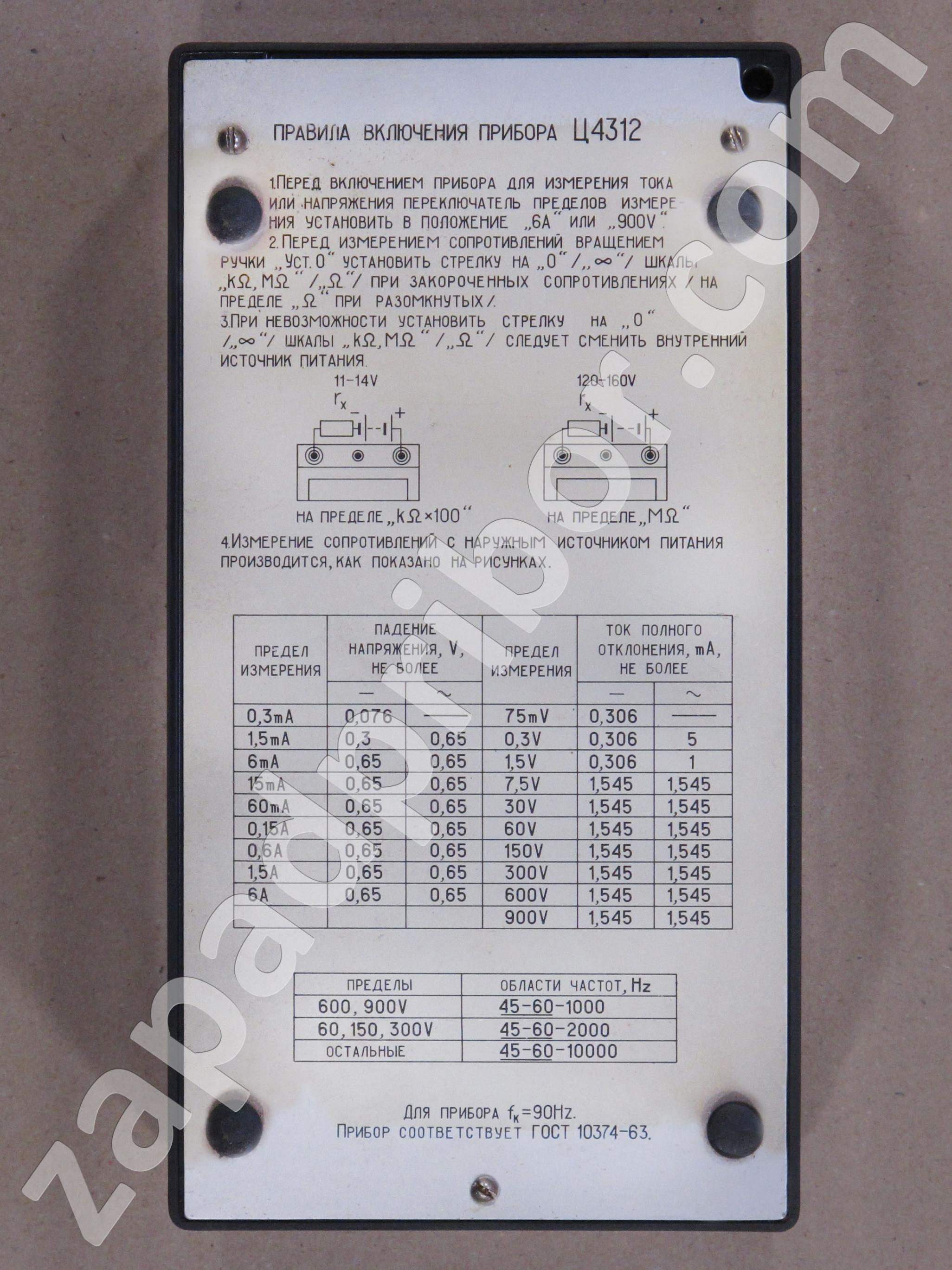 инструкция к электроизмерительному прибору ц-4312