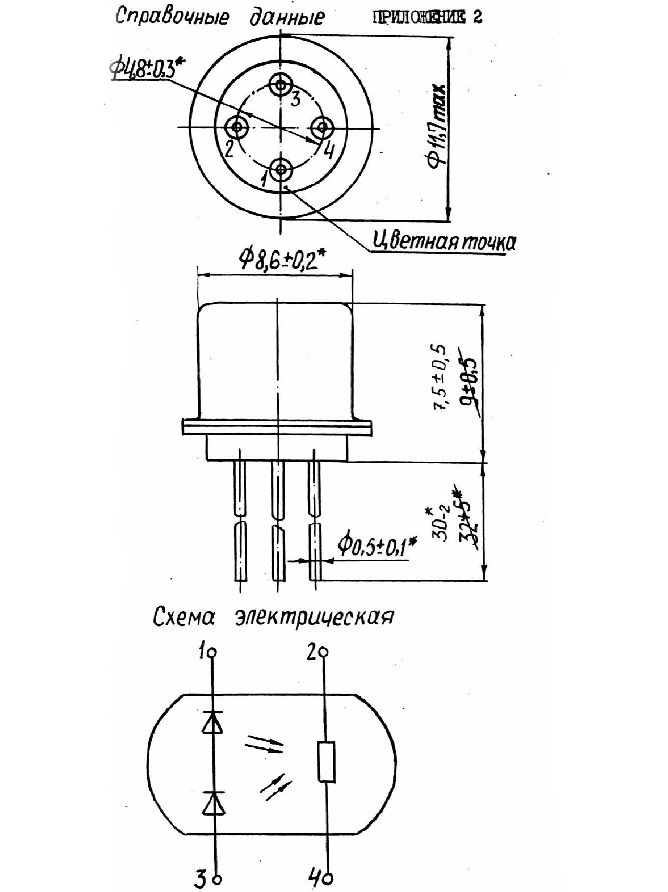 схема дифференциальная оптопара