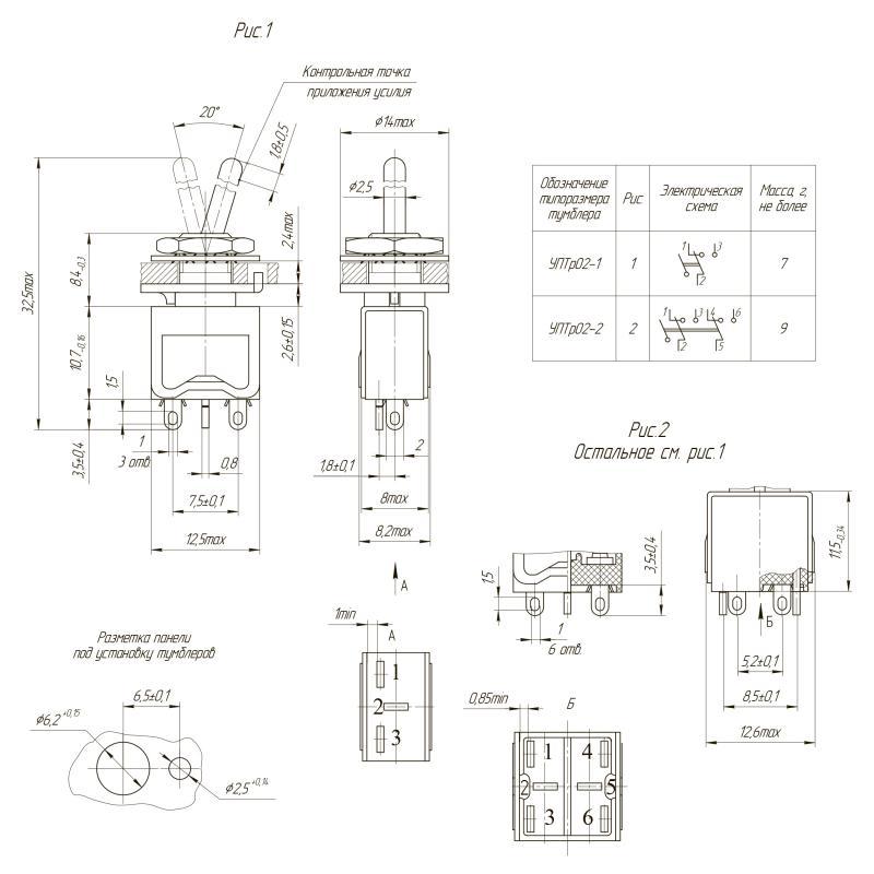 УПТр02-1, УПТр02-2 чертеж