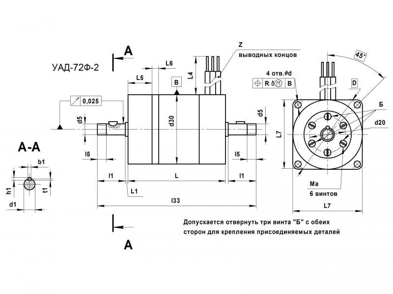 УАД-72Ф-2 чертеж