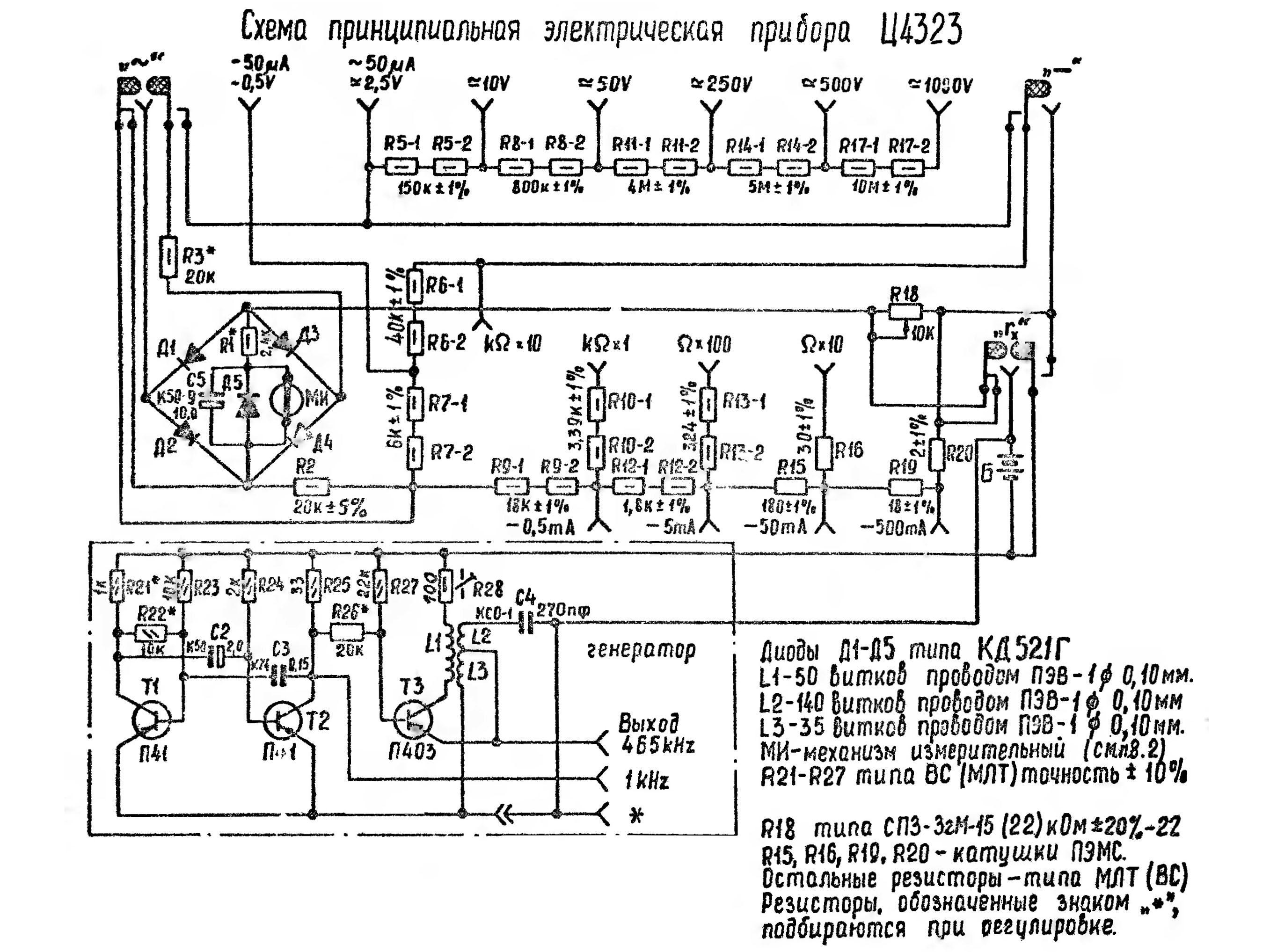 ремонт ц4317 схема