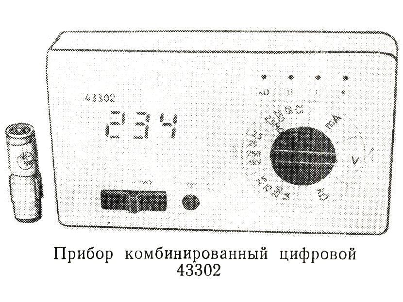 Ц43302 рисунок прибора.