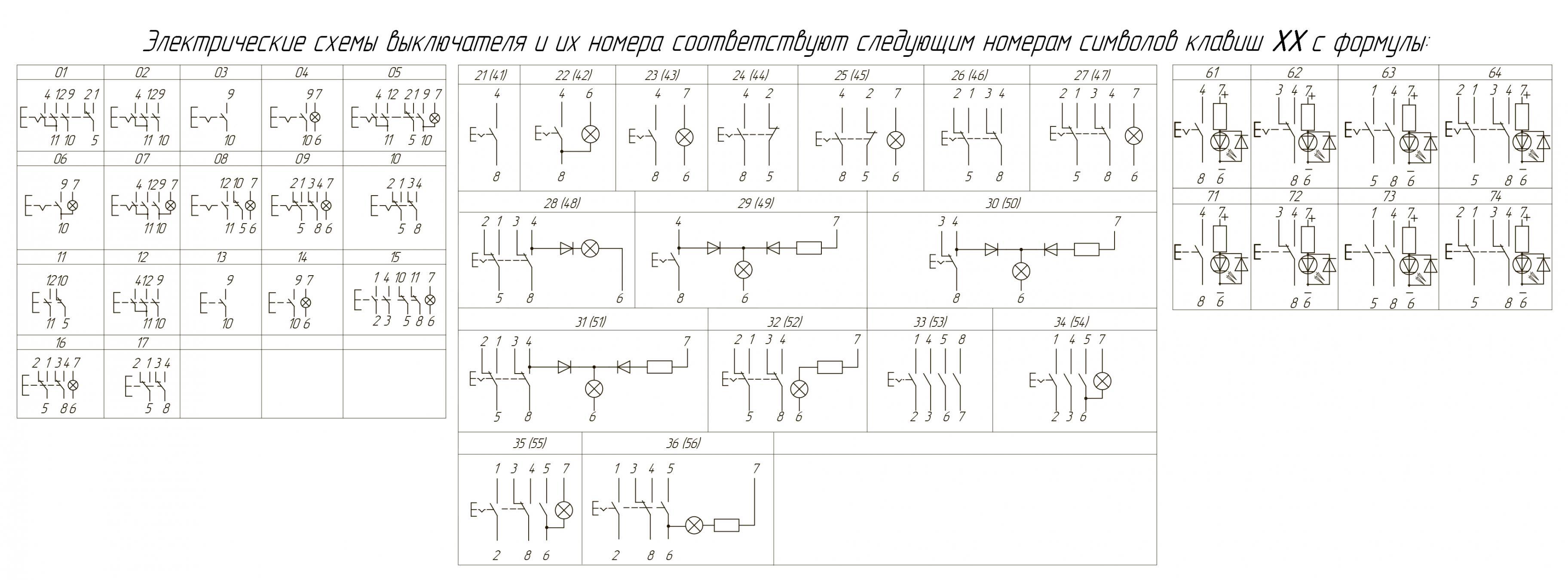 реверсивные выключатели схема
