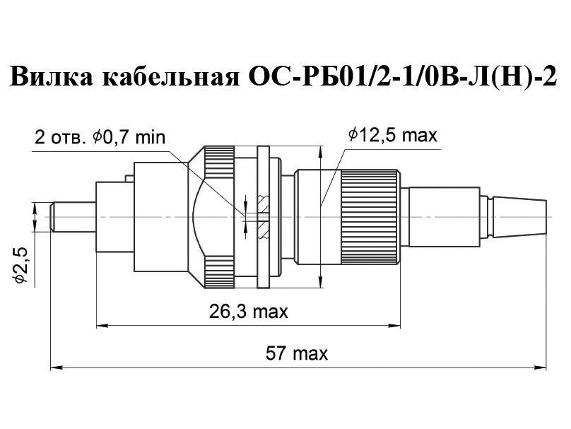ОС-РБ01/2-1/0В-Л(Н)-2 чертеж