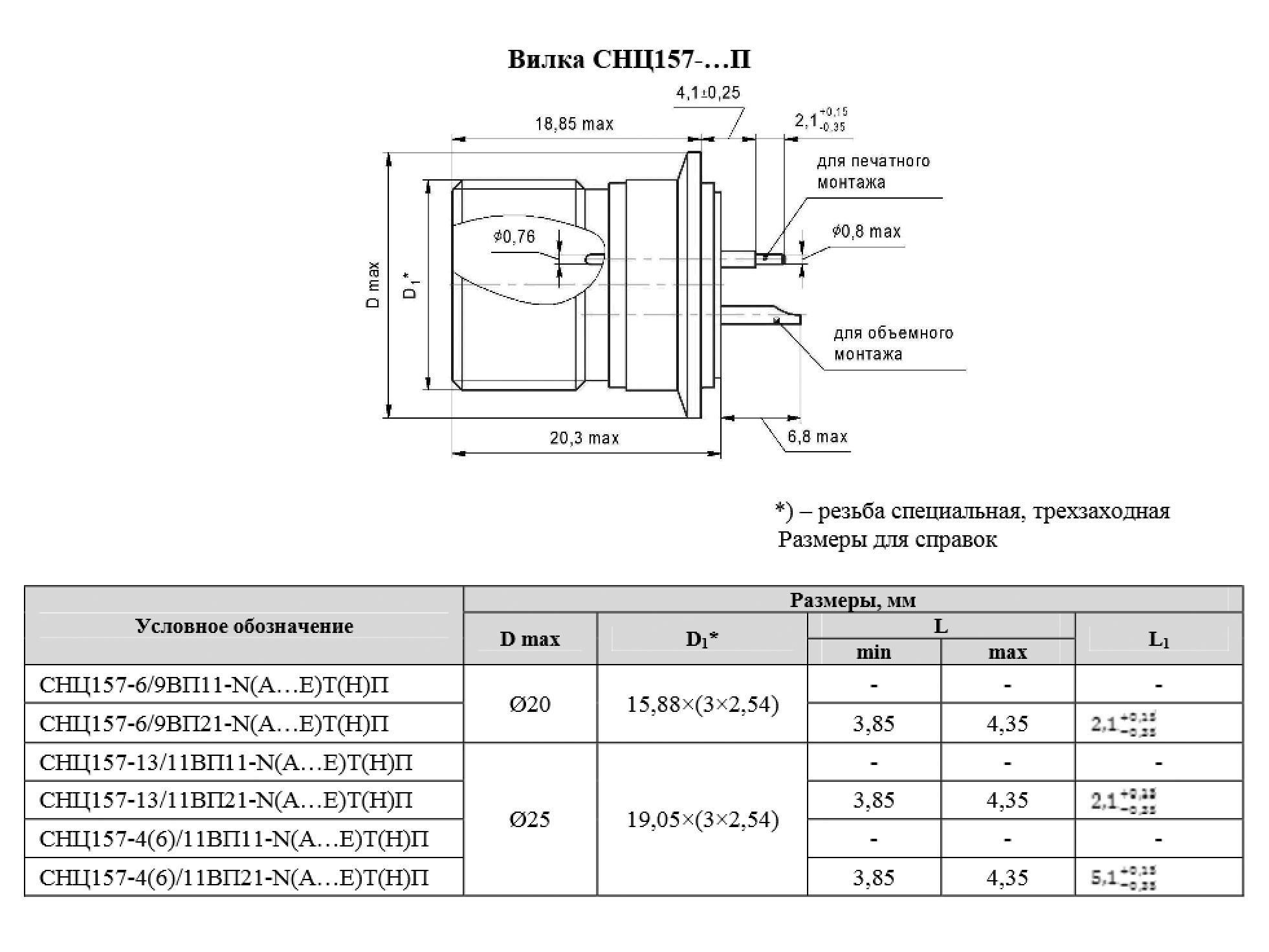 тепловой счетчик тэм 104 схема электрических соединений