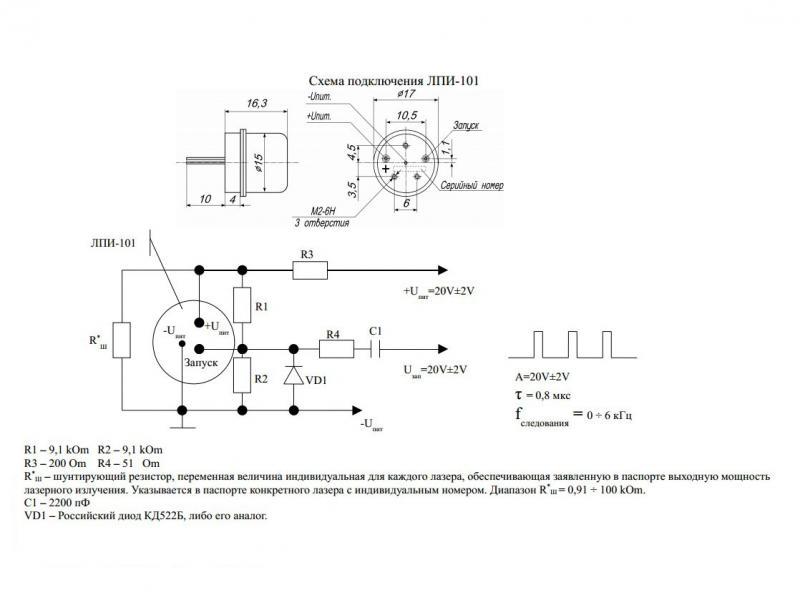 ЛПИ-101 схема подключения.