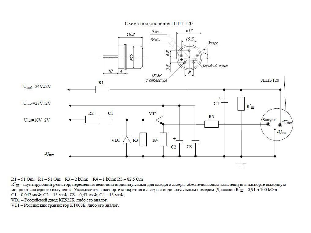 ЛПИ-120 схема подключения.