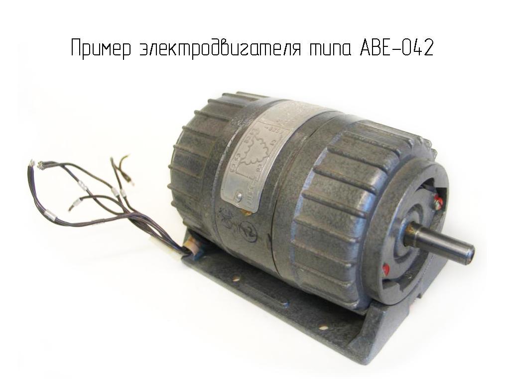 АВЕ-042-4МУ3 электродвигатель