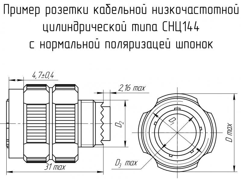СНЦ144-13/11РО11-NWK чертеж