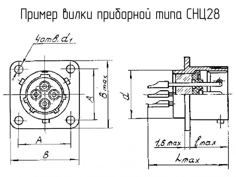 СНЦ28-4/14В-1-В чертеж вилки.