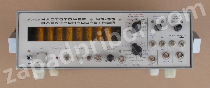 Частотомер Ч3-33