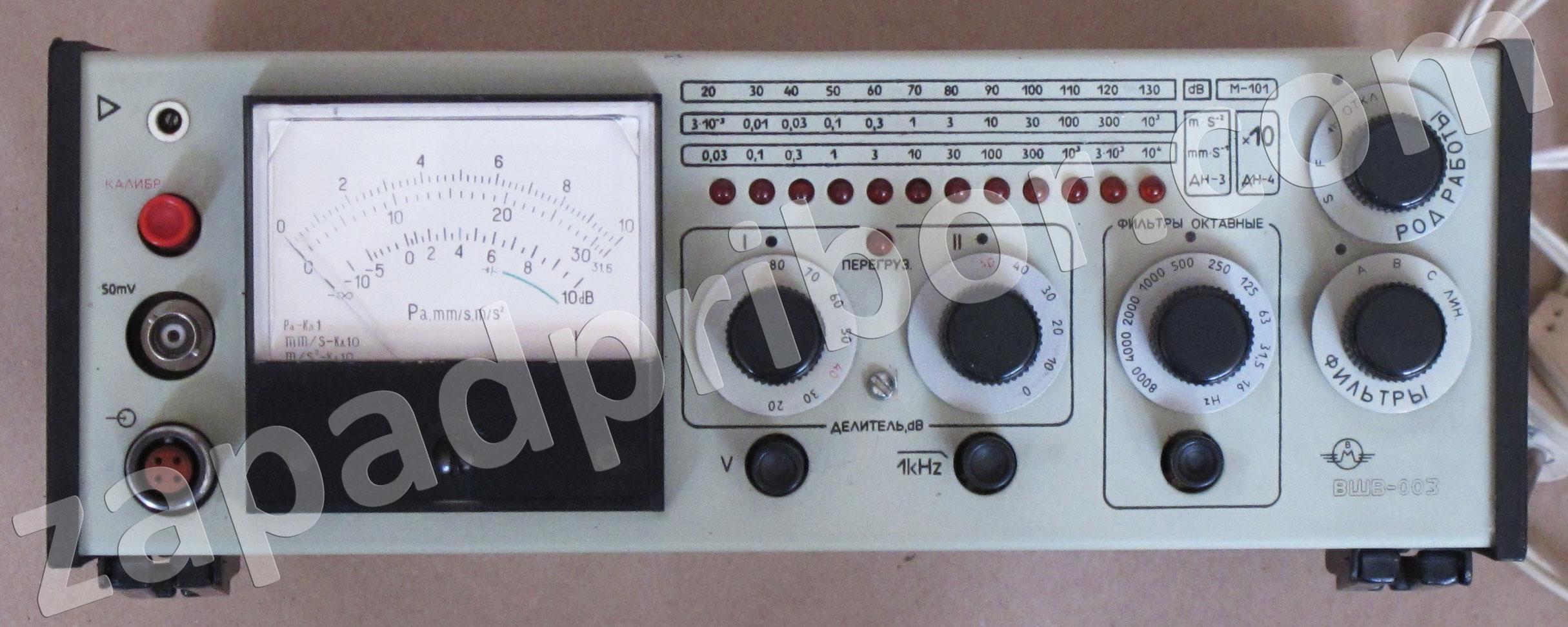 Шумомер инструкция к вшв-003-м2