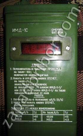 имд-1 инструкция